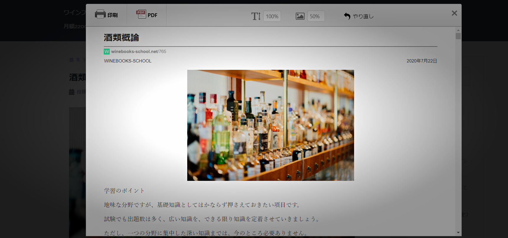 "<span class=""title"">PDF,プリントボタンの設置のお知らせ</span>"