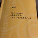 "<span class=""title"">2021年ソムリエ協会教本</span>"